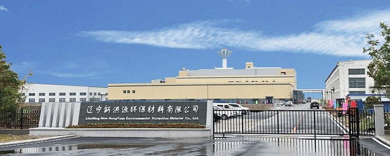 浙江鸿盛新材料科技集团股份有限公司(图3)
